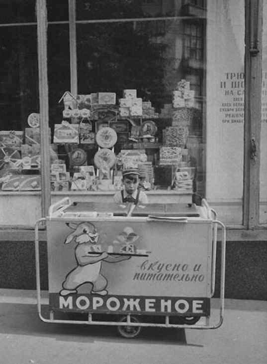О советском мороженом и ценах на него  Интересное