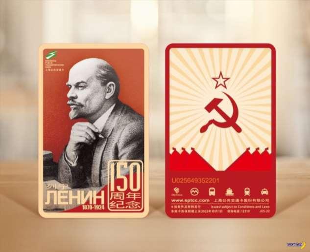 Шанхай и 150 лет со дня рождения Ленина Интересное