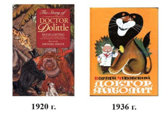 Сказки, украденные СССР
